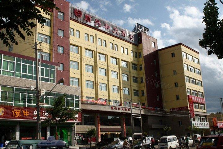 岷县顺兴和大酒店