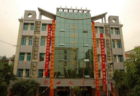 石台新世纪宾馆