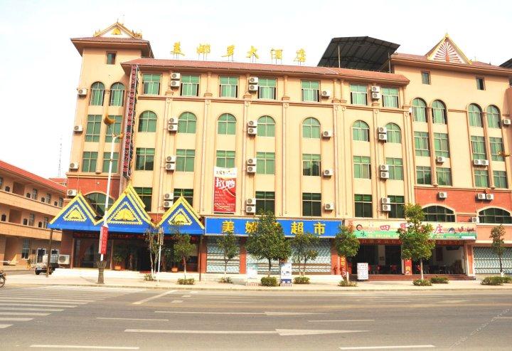 瑞丽美娜多大酒店