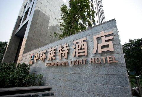 中环酒店(重庆江北机场店)(原中环莱特酒店)