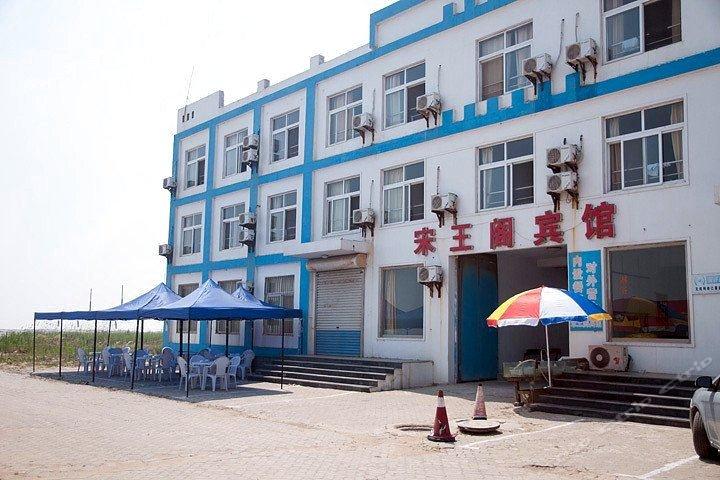 乐亭唐山湾国际旅游岛浅水湾宋王阁宾馆