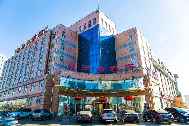 唐山鑫丰大酒店