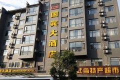 国宾大酒店(武当山旗舰店 )