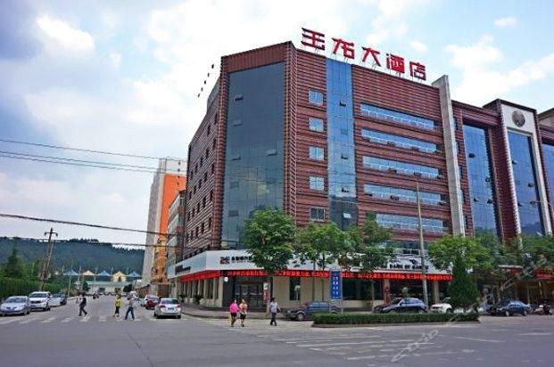 成县玉龙大酒店