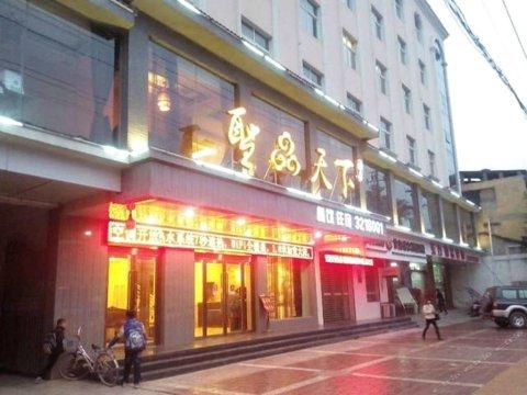 成县圣品天下酒店