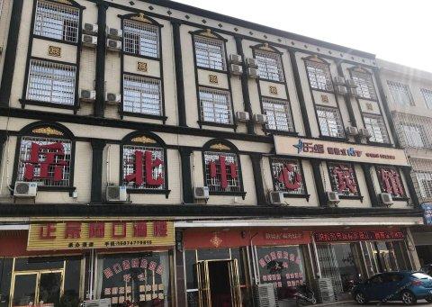 衡山县岳北中心宾馆