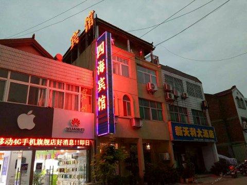 泗洪四海宾馆