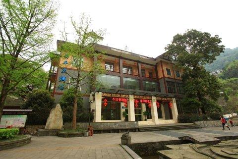 都江堰青城山安平大酒店