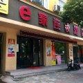 e家连锁酒店(杭州城东店)