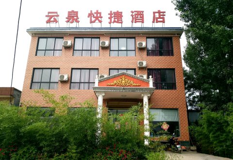辉县云泉快捷酒店