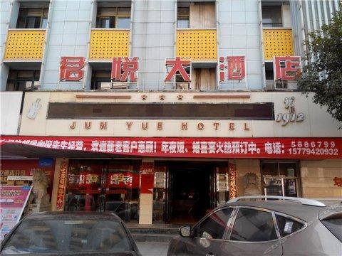彭泽君悦大酒店