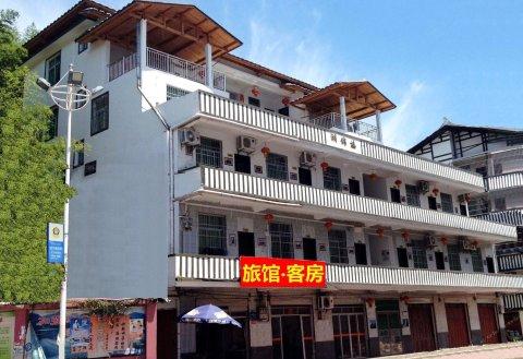 德化水口旅馆