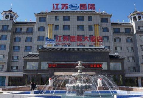 昭苏江苏国际大酒店