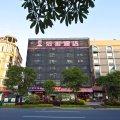 泊捷时尚酒店(晋江和平店)