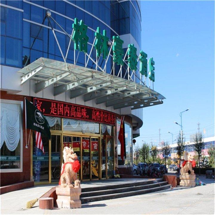 格林豪泰酒店(蔚县汽车站店)