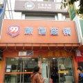 99旅馆连锁(上海淞滨路店)