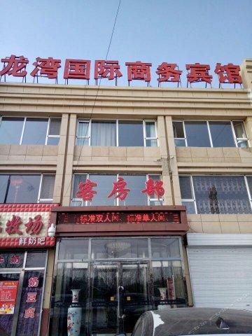 商都龙湾国际酒店
