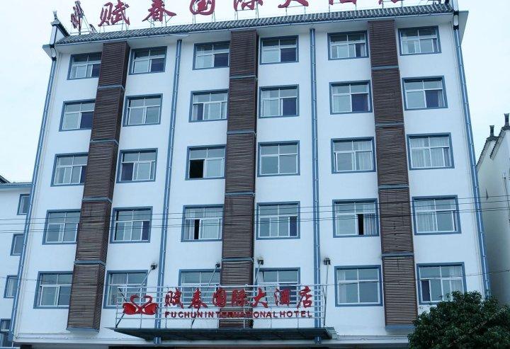 婺源赋春国际大酒店