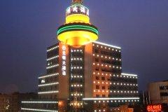 桐乡光明大酒店