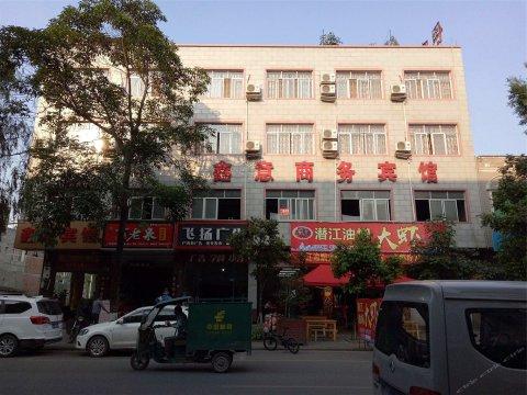 大邑鑫意商务宾馆