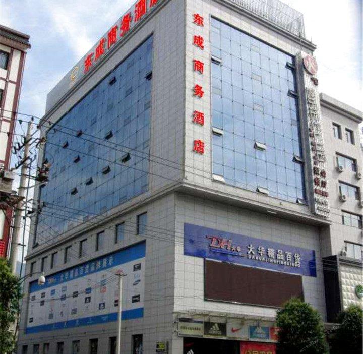 成县东成商务酒店