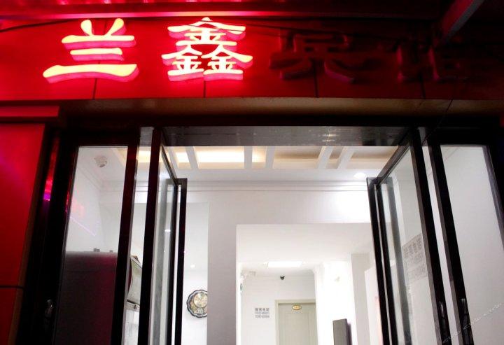 湘西凤凰兰鑫宾馆