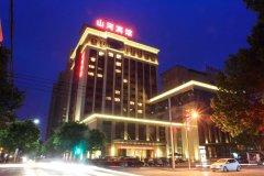 郑州山河宾馆