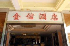 湛江金信酒店