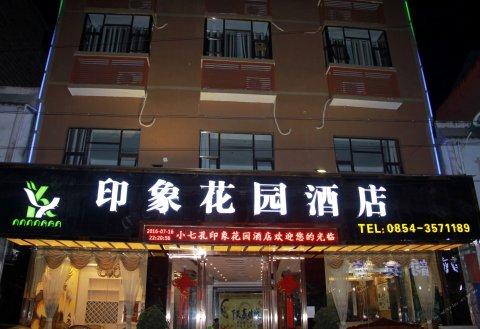 荔波小七孔印象花园酒店
