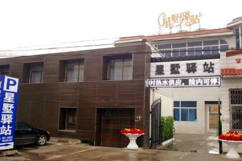 华山星墅驿站酒店