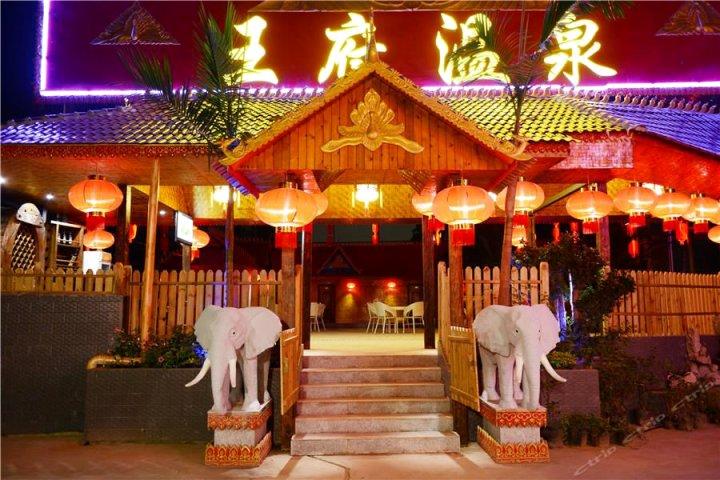景洪王府温泉酒店