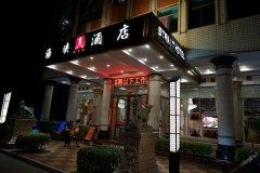 惠安海峡酒店
