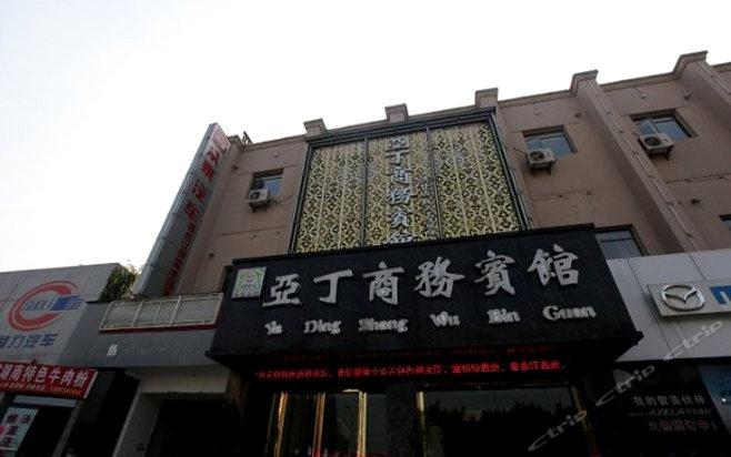 南昌亚丁商务酒店