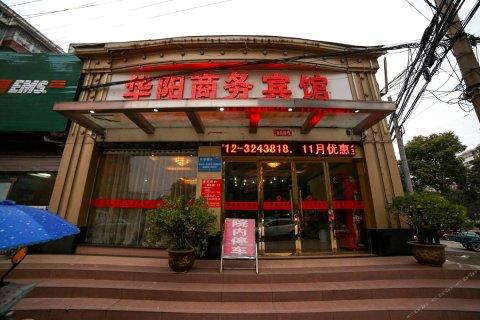 应城华阳商务宾馆