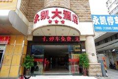 永凯大酒店(南宁友爱路店)