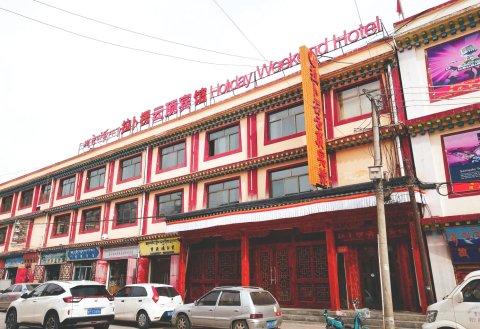 夏河拉卜楞云顶宾馆(原假周旅馆)