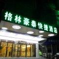 格林豪泰商务酒店(上海宝山铁山路友谊路店)