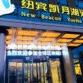 纽宾凯酒店(武汉汉阳国博月湖店)