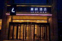 麗枫酒店(库尔勒市政府店)