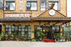 汉宿·异域风情客栈(张家界溪布街店)