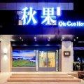 秋果酒店(北京崇文门店)