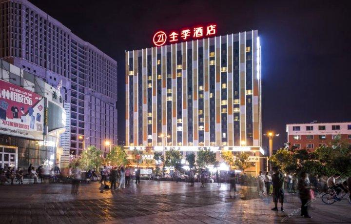 全季酒店(盘锦火车站店)