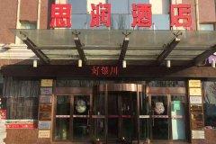银川思润酒店