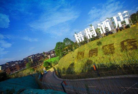 平江白鹭湖国际度假区梧桐酒店