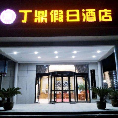 平顶山汝州丁鼎假日酒店