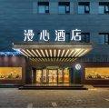 漫心北京天安门广场酒店