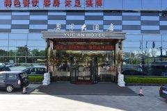 粤安大酒店(广州番禺大石地铁店)