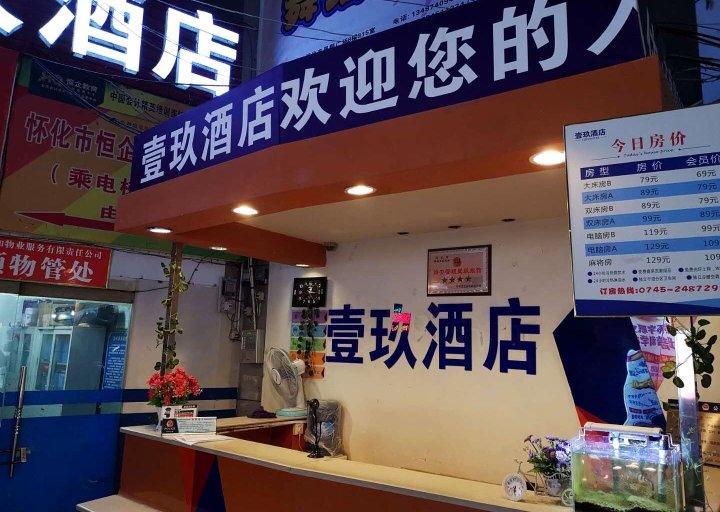 怀化壹玖酒店