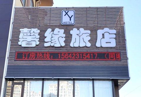 大连馨缘旅店