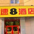 速8酒店(北京工业大学地铁站店)
